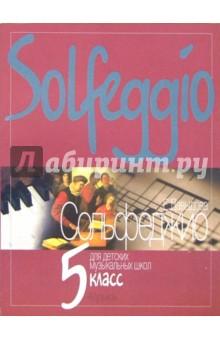 учебник сольфеджио 5 класс давыдова