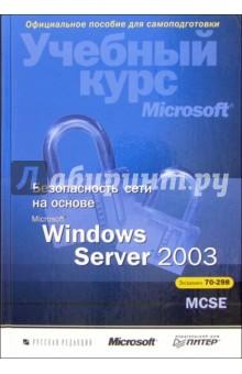 Безопасность сети на основе Microsoft Windows Server 2003 + (CD). Учебный курс Microsoft - Роберта Брэгг