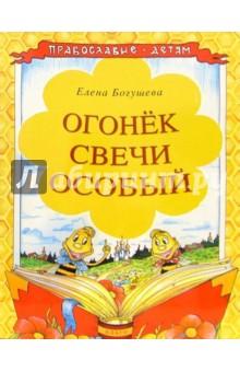 Огонек свечи особый - Елена Богушева