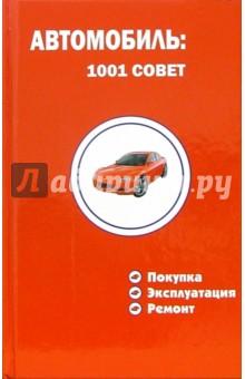 Автомобиль: 1001 совет. Покупка, эксплуатация, ремонт - Виктор Барановский