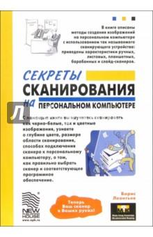 Секреты сканирования на персональном компьютере - Борис Леонтьев