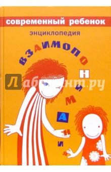 Современный ребенок. Энциклопедия взаимопонимания - А. Варга