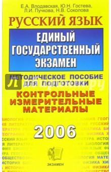 Русский язык. ЕГЭ: методическое пособие для подготовки - Елена Влодавская