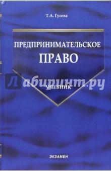 Предпринимательское право. Учебно-методический комплекс: Учебник - Татьяна Гусева
