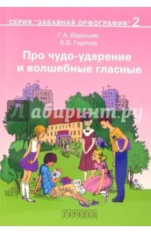 Про чудо-ударение и волшебные гласные. Книга по русскому языку для чтения. Книга 2 - Герман Барышев