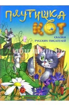 Плутишка кот. Сказки русских писателей