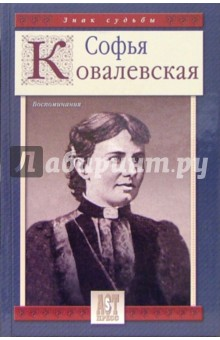 Воспоминания - Софья Ковалевская