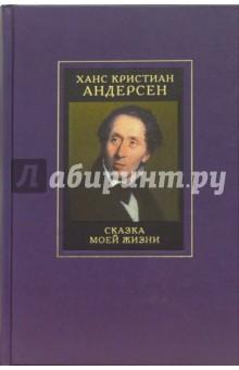 Примечания к собранию сочинений Ханса Кристиана Андерсена: в 4-х томах: том 3: Сказка моей жизни