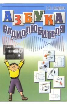 Азбука радиолюбителя - Геннадий Гендин