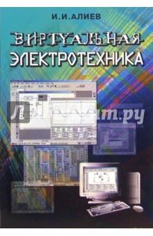 Виртуальная электротехника. Компьютерные технологии в электротехнике и электронике: Учебное пособие - Исмаил Алиев