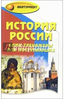 История России: блиц-тренажеры для поступающих