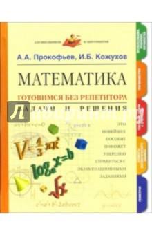Математические задачи без решения