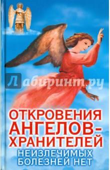 Откровения Ангелов-Хранителей. Неизлечимых болезней нет - Ренат Гарифзянов