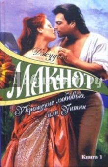 Укрощение любовью, или Уитни: Роман в 2-х книгах. Книга 1 - Джудит Макнот