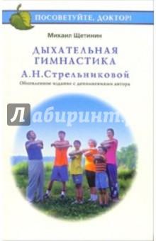 Дыхательная гимнастика А. Н. Стрельниковой - Михаил Щетинин