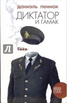 Диктатор и гамак - Даниэль Пеннак