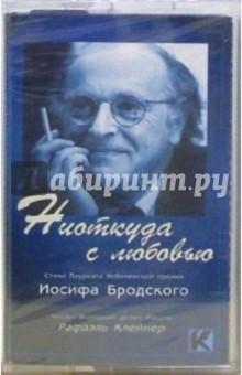 А/к. Ниоткуда с любовью - Иосиф Бродский