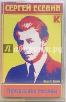 А/к. Персидские мотивы. 2 часть - Сергей Есенин