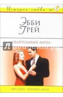 Обаятельный ангел: Роман - Эбби Грей