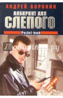 Лабиринт для Слепого: Роман - Андрей Воронин