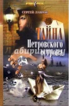 Тайна Петровского острова - Сергей Лавров
