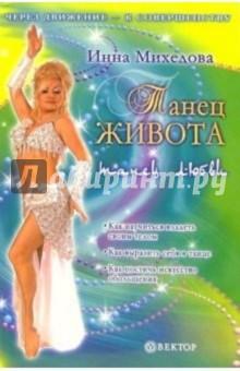 Танец живота - Инна Михедова