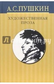 Собрание сочинений: В 10 томах. Том 6: Художественная проза