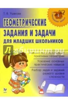 Геометрические задания и задачи для младших школьников - Татьяна Ушакова