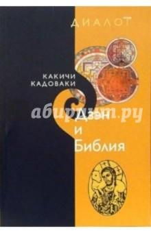 Дзэн и Библия - Кадоваки Какичи