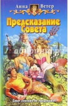 Предсказание совета: Фантастический роман - Анна Ветер