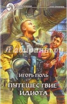 Путешествие идиота: Фантастический роман