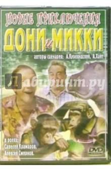 Новые приключения Дони и Микки (DVD) - Степан Исаакян
