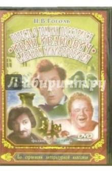 Повесть о том, как поссорились Иван Иванович с Иваном Никифоровичем (DVD)