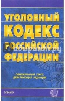Уголовный кодекс Российской Федерации на 21 декабря 2005 года