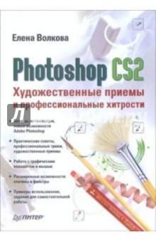 Photoshop CS2. Художественные приемы и профессиональные хитрости