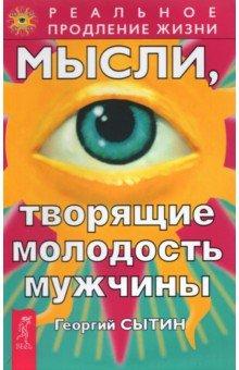 Мысли, творящие молодость мужчины - Георгий Сытин