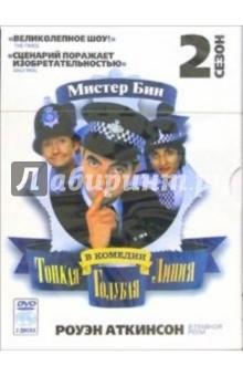 Тонкая голубая линия 2 сезон (2DVD) (упаковка DJ Pack) - Джон Биркин