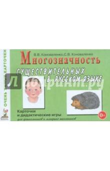 Многозначность существительных в русском языке. 80 цветных карточек - Коноваленко, Коноваленко
