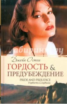 скачать сериал Гордость и предубеждение (1995) BDRip бесплатно | 340x220