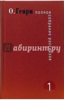 Полное собрание рассказов. В 3-х томах - Генри О.
