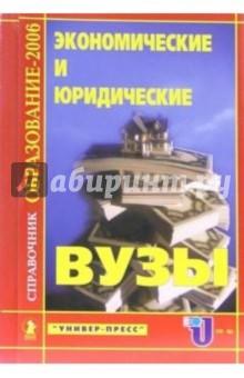 Экономические и юридические ВУЗЫ: Справочник Образование - 2006