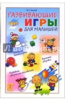 Развивающие игры для малышей - Александр Галанов