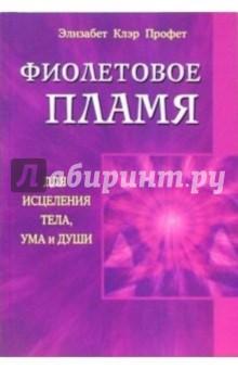 Фиолетовое пламя для исцеления тела, ума и души