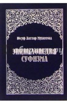Энциклопедия суфизма - Хаттар Юсуф