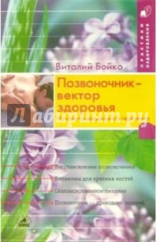 Позвоночник - вектор здоровья: из опыта мануального терапевта - Виталий Бойко