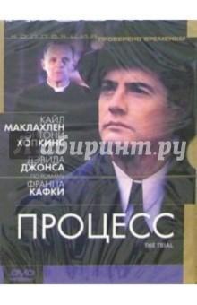 Процесс (DVD) (упаковка DJ Pack) - Дэвид Джонс