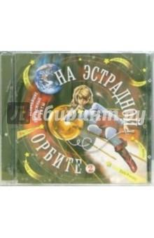На эстрадной Орбите-2 (CD)