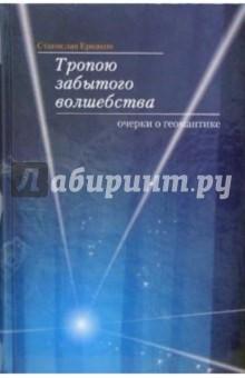 Тропою забытого волшебства: Очерки о геомантике - Станислав Ермаков