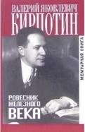 Валерий Кирпотин: Ровесник железного века