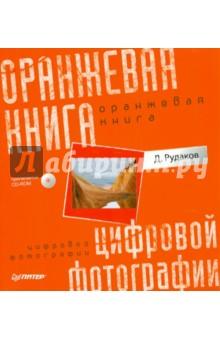 Оранжевая книга цифровой фотографии (+CDpc) - Дмитрий Рудаков